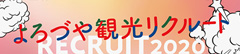 よろづや観光株式会社 瑠璃光・葉渡莉 RECRUITING