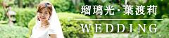 よろづや観光株式会社 瑠璃光・葉渡莉 WEDDING